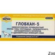 Иммуноглобулин Нарвак Глобкан-5 для собак