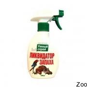 Ликвидатор пятен и запаха Апи-Сан для птиц, грызунов, хорьков и рептилий