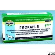 Сыворотка Нарвак Гискан - 5 для собак