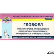 Иммуноглобулин Нарвак Глобфел для кошек