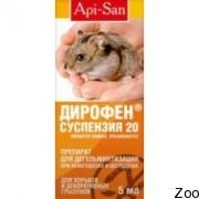 Суспензия Апи-Сан Дирофен противоглистный препарат для грызунов