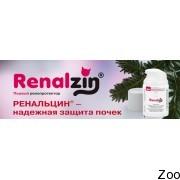 Bayer Renalzin - ренальцин